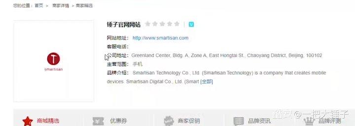 锤子科技Smartisan OS系统彩蛋合集(图9)