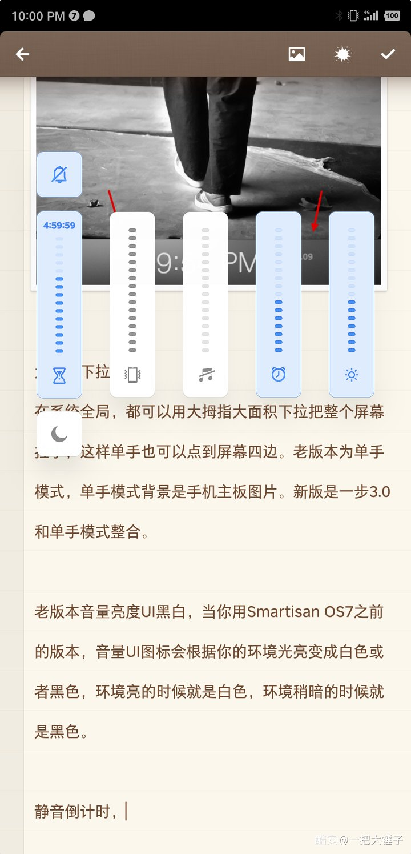 锤子科技Smartisan OS系统彩蛋合集(图36)
