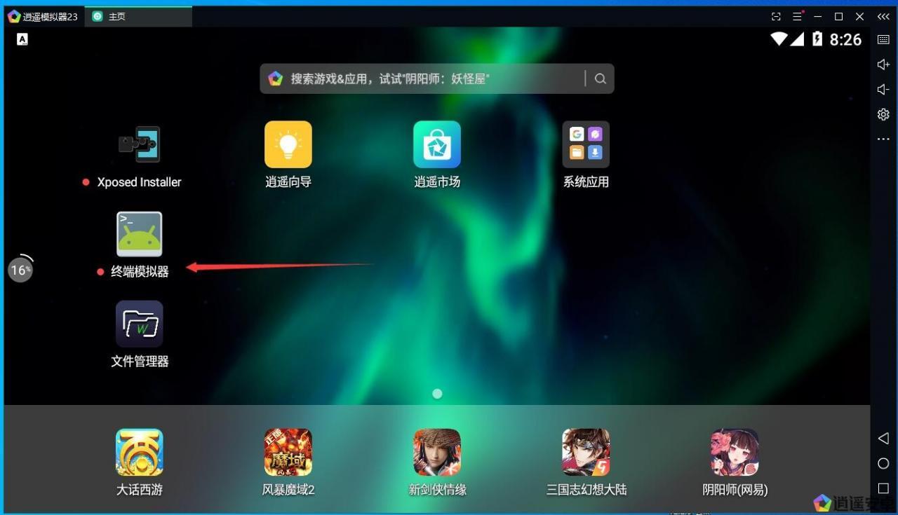逍遥安卓模拟器 xposed 安卓7.1 64位安装方法